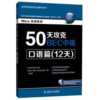 50天攻克BEC中级:口语篇(12天) pdf epub mobi txt 下载