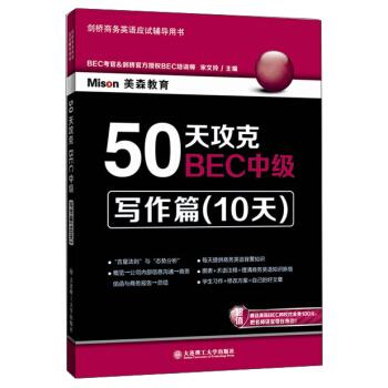 50天攻克BEC中级:写作篇(10天) pdf epub mobi txt 下载