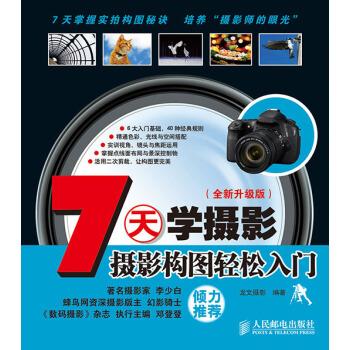7天学摄影:摄影构图轻松入门(全新升级版) pdf epub mobi txt 下载