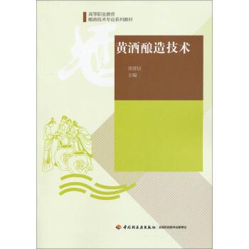 黄酒酿造技术/高等职业教育酿酒专业教材 pdf epub mobi txt下载