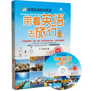 彩图实境旅游英语:带着英语去旅行(最新升级版 附光盘) pdf epub mobi txt 下载