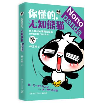 你懂的,无知熊猫 pdf epub mobi txt 下载