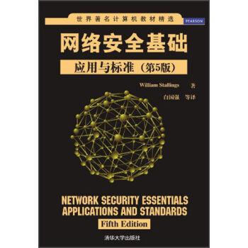 世界著名计算机教材精选·网络安全基础:应用与标准(第5版) pdf epub mobi txt 下载