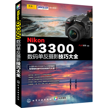 Nikon D3300数码单反摄影技巧大全 pdf epub mobi txt 下载