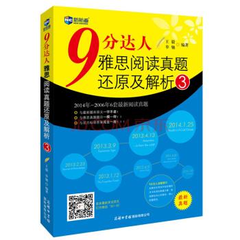 9分达人雅思阅读真题还原及解析3—新航道英语学习丛书 pdf epub mobi txt 下载