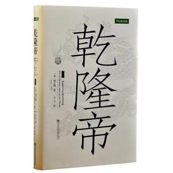 甲骨文丛书:乾隆帝 [Emperor Qianlong Son of Heaven,Man of the World] pdf epub mobi txt 下载