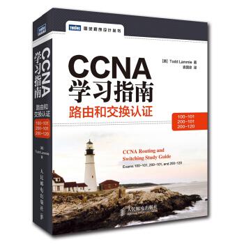 CCNA学习指南:路由和交换认证(100-101,200-101,200-120) pdf epub mobi txt 下载