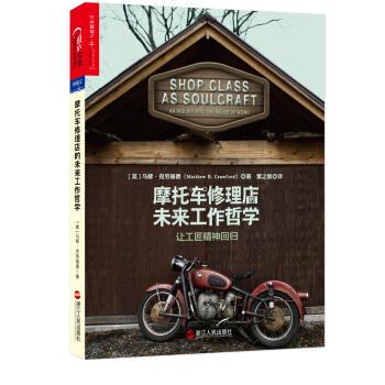 摩托车修理店的未来工作哲学 让工匠精神回归 [Shop class as soulcraft] pdf epub mobi 下载