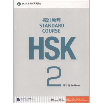 HSK标准教程2 练习册(含1MP3) pdf epub mobi txt下载
