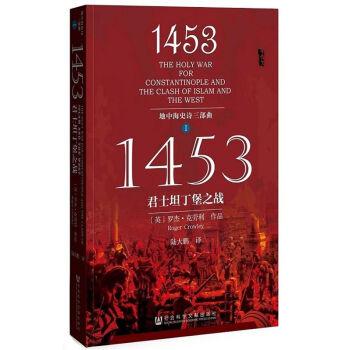 甲骨文丛书:地中海史诗三部曲之一:1453君士坦丁堡之战 pdf epub mobi txt 下载