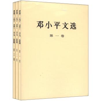 邓小平文选(套装1-3卷) pdf epub mobi txt 下载