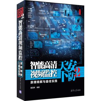 安防天下2:智能高清视频监控原理精解与最佳实践 pdf epub mobi txt下载