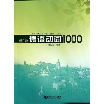 德语动词1000(修订版) pdf epub mobi txt 下载