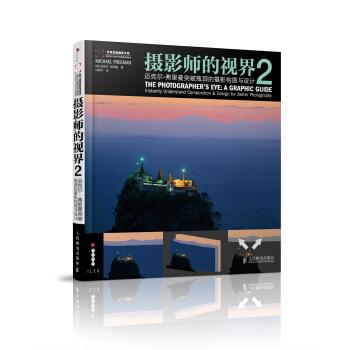 摄影师的视界2:迈克尔·弗里曼突破瓶颈的摄影构图与设计 [The Photographer's Eye: A Graphic Guide: Instantly Understand Compositi pdf epub mobi txt 下载