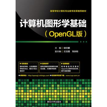 计算机图形学基础(OpenGL版) pdf epub mobi 下载