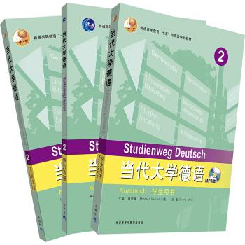 当代大学德语(学生用书2 练习册2 听说训练2 套装共3册) pdf epub mobi txt 下载
