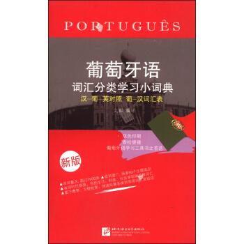 葡萄牙语词汇分类学习小词典(新版) pdf epub mobi txt 下载