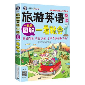 旅游英语口语 大家的旅行英语入门学习书 图解一看就会 pdf epub mobi txt 下载