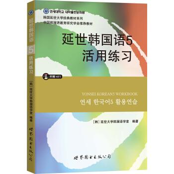 延世韩国语5活用练习(含MP3) pdf epub mobi txt下载
