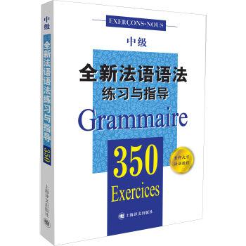 全新法语语法350练习与指导(中级)(全新法语语法350练习与指导) [350 exercices de Grammaire (niveau moyen)] pdf epub mobi txt 下载