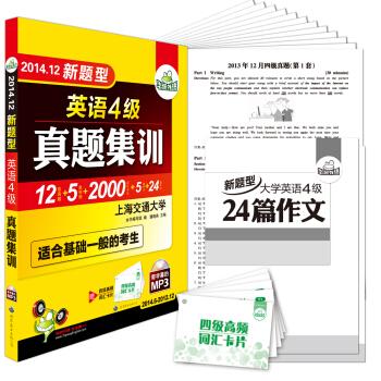 华研外语·2014.12新题型:英语四级真题集训 pdf epub mobi txt 下载