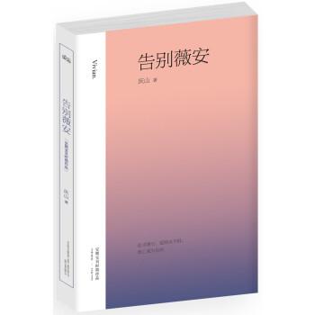 告别薇安 pdf epub mobi txt下载