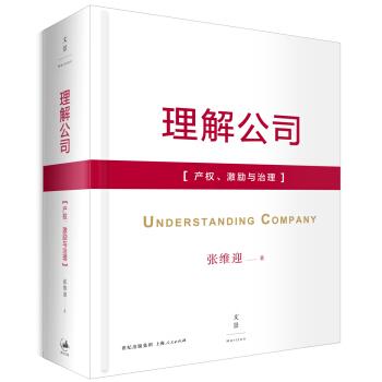 理解公司:产权、激励与治理 pdf epub mobi txt 下载