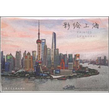 彩绘上海(明信片) pdf epub mobi txt 下载