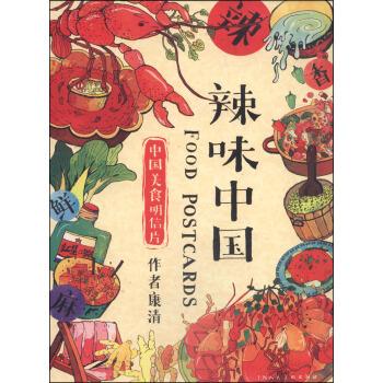 辣味中国(明信片) pdf epub mobi txt 下载