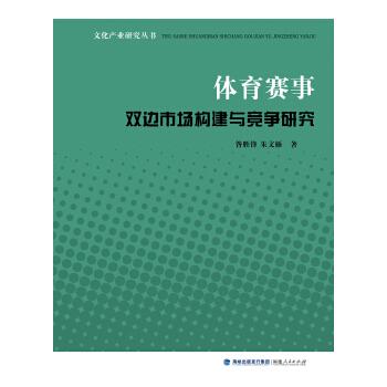 文化产业研究丛书:体育赛事双边市场构建与竞争研究 pdf epub mobi txt 下载