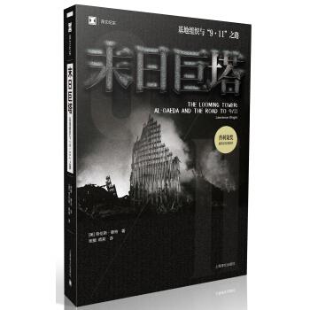 末日巨塔(译文纪实) [The Looming Tower: Al-Qaeda and to Road to 9/11] pdf epub mobi txt 下载