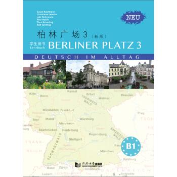 柏林广场3(新版) [Berliner Platz 3] pdf epub mobi txt下载
