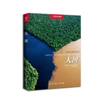 中国国家地理美丽地球系列·大河 pdf epub mobi txt 下载