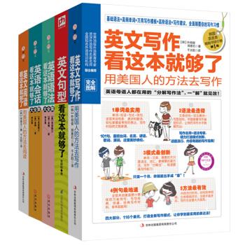 影响你一生的英语学习大全集(万用句型+经典阅读+地道会话+实用语法+超强写作,全5册) pdf epub mobi txt 下载
