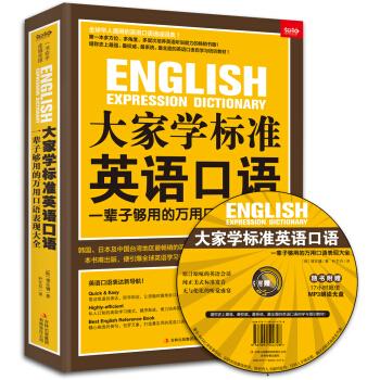 大家学标准英语口语:一辈子够用的万用口语表现大全 pdf epub mobi txt 下载