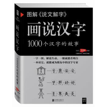 图解说文解字·画说汉字 1000个汉字的故事(新版) pdf epub mobi 下载