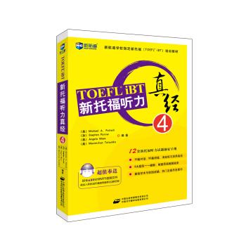 新托福听力真经4—新航道英语学习丛书 pdf epub mobi txt 下载
