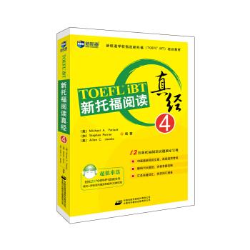 新托福阅读真经4—新航道英语学习丛书 pdf epub mobi txt 下载