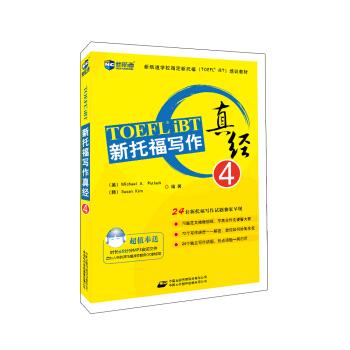 新托福写作真经4—新航道英语学习丛书 pdf epub mobi txt 下载