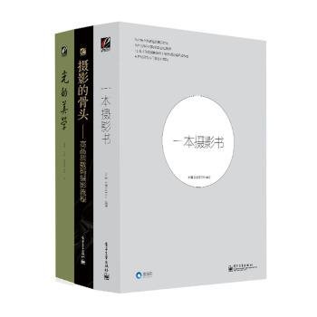 赵嘉经典畅销著作:一本摄影书+摄影的骨头+光的美学(超值套装共3册) pdf epub mobi txt 下载