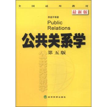 全国适用教材:公共关系学(第5版 最新版) pdf epub mobi txt 下载