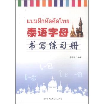泰语字母书写练习册 pdf epub mobi txt 下载