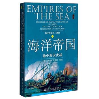 甲骨文丛书:地中海史诗三部曲之二:海洋帝国·地中海大决战 [Empires of the Sea:The Eiege of Malta,the Battle of Lepanto,and the Co pdf epub mobi txt 下载