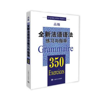 全新法语语法练习与指导350(高级) [350 exercices de Grammaire (niveau supérieur)] pdf epub mobi txt 下载