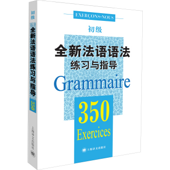 全新法语语法350练习与指导(初级) [350 exercices de Grammaire (niveau débutant)] pdf epub mobi txt 下载