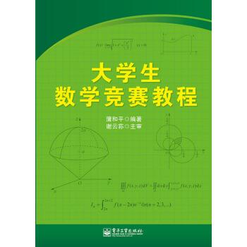 大学生数学竞赛教程 pdf epub mobi txt 下载
