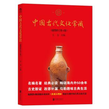 中国古代文化常识(插图修订第4版) pdf epub mobi txt 下载