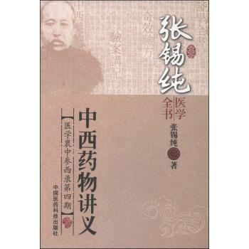 张锡纯医学全书:中西药物讲义 pdf epub mobi txt 下载
