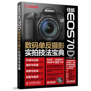 佳能EOS 70D数码单反摄影实拍技法宝典(附光盘) pdf epub mobi txt 下载