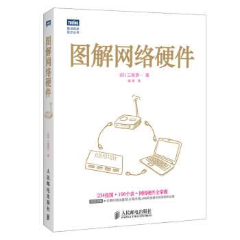 图解网络硬件 pdf epub mobi txt 下载
